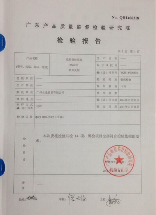 title='质检报告-2'